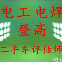 南宁市特殊工种培训开班