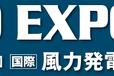2017年第五届日本东京国际风能展WindExpo