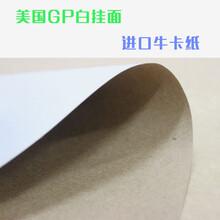 供应160-450克用于纸板纸箱礼品盒的且纯木浆制作的美国GP牛卡纸图片
