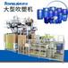 通佳50L化工桶设备塑料化工桶机器厂家
