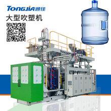 18.9L大桶吹瓶机5加仑水桶吹塑机桶装水水桶吹瓶机