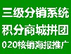 太原三级分销系统开发太原微信三级分销太原微信商城开发