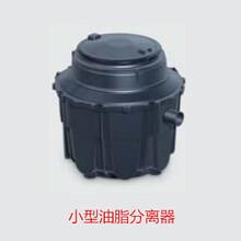供应科赛尔/kessel小型油脂分离器厨房油水分离器污水处理设备