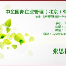 转让北京的300万影视投资公司壳