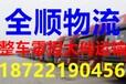 天津搬家公司/天津到临沧冷藏运输公司信誉保证