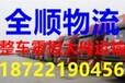 天津专线到临沧冷藏运输公司放心省心