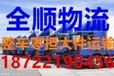 天津北辰区到七台河专线快运