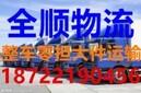 天津到银川配货站大件运输公司