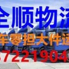 天津到阆中货运公司