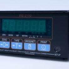 WE2110-数字称重仪表致力于把企业产品发展的高端位置
