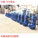 切割型潜水排污泵完善的技术销售及售后服务网络切割水泵