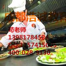 洮南西餐厨师证哪里考厨师职业资格证图片