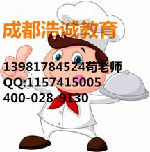 达州市通川区西餐厨师证图片中级厨师证办理图片