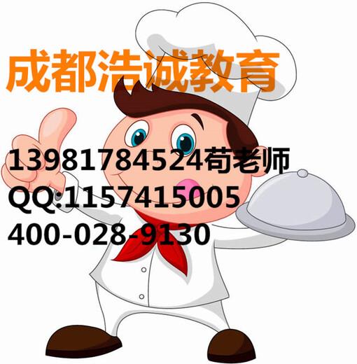 鞍山厨师证查询国家网上查询高级厨师证办理