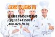 广元市市中区厨师证是怎么考的考厨师证