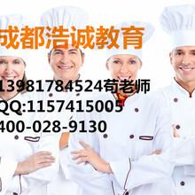 广元市元坝区西餐厨师证好考吗厨师证办理图片