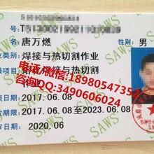 成都温江有办安监局焊工操作证的地方吗?图片