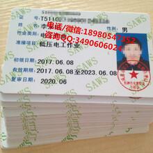 想办个焊工证,青白江去哪里办理焊工上岗证呢?图片