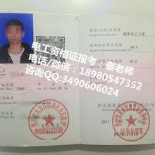 成都郫县电工考证在哪里报名图片