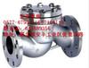 永嘉宏亚泵阀专业生产供应H41W升降式不锈钢止回阀