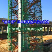中铁专用桥梁施工安全爬梯中盛实力厂家生产供应
