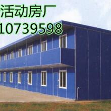 西安活动板房钢构厂房批发价格图片