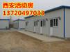 西安彩钢房活动板房隔断批发销售厂