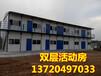 西安活动房制作焊接批发销售厂家