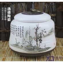 陶瓷茶叶罐定做精美陶瓷罐子