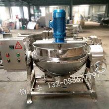 立式导热油夹层锅400L夹层锅蒸汽加热夹层锅图片