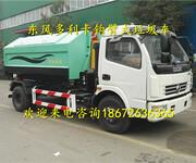 国五钩臂式垃圾车厂家出售图片