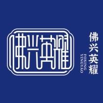 广东佛兴英耀展览服务有限公司