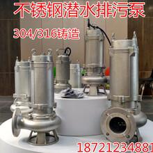 7.5KW不锈钢潜水泵80S50-28-7.5KW大流量高扬程不锈钢潜水泵图片