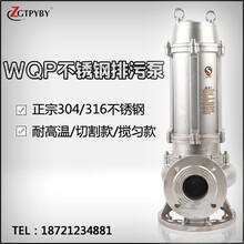 供应35米高扬程全不锈钢水泵上海潜水泵304整机铸造潜水泵图片
