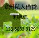 漳州二手房屋抵押贷款