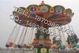 银川最火爆旋转类游乐设备飞椅儿童游乐设施