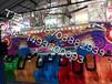 辽源三星厂家中小型游乐设备摇滚排排坐价格变动