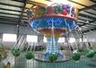 儿童游乐设备飞椅公园里最经典游乐设备