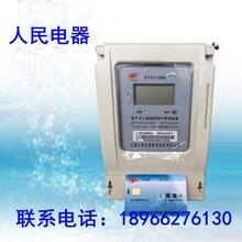 三相四线预付费电能表DTSY1886上海人民插卡电能表电度表电表