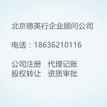 北京影视投资公司转让