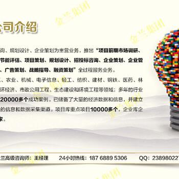湘潭做可行性报告公司资讯,城市内河治理工程可行性报告专业公司KL36975