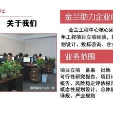 资金申请报告和田便宜写单位项目用图片