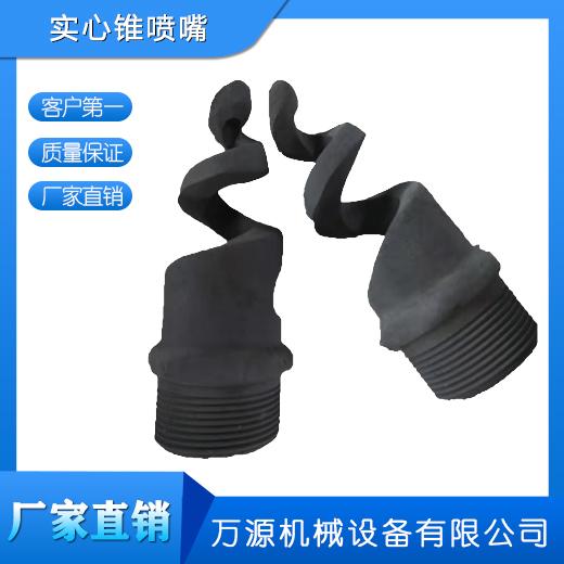 廠家直銷反應燒結碳化硅螺旋實心錐噴嘴