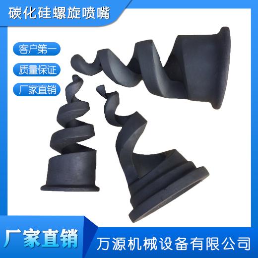 供應1.5寸碳化硅螺旋噴嘴