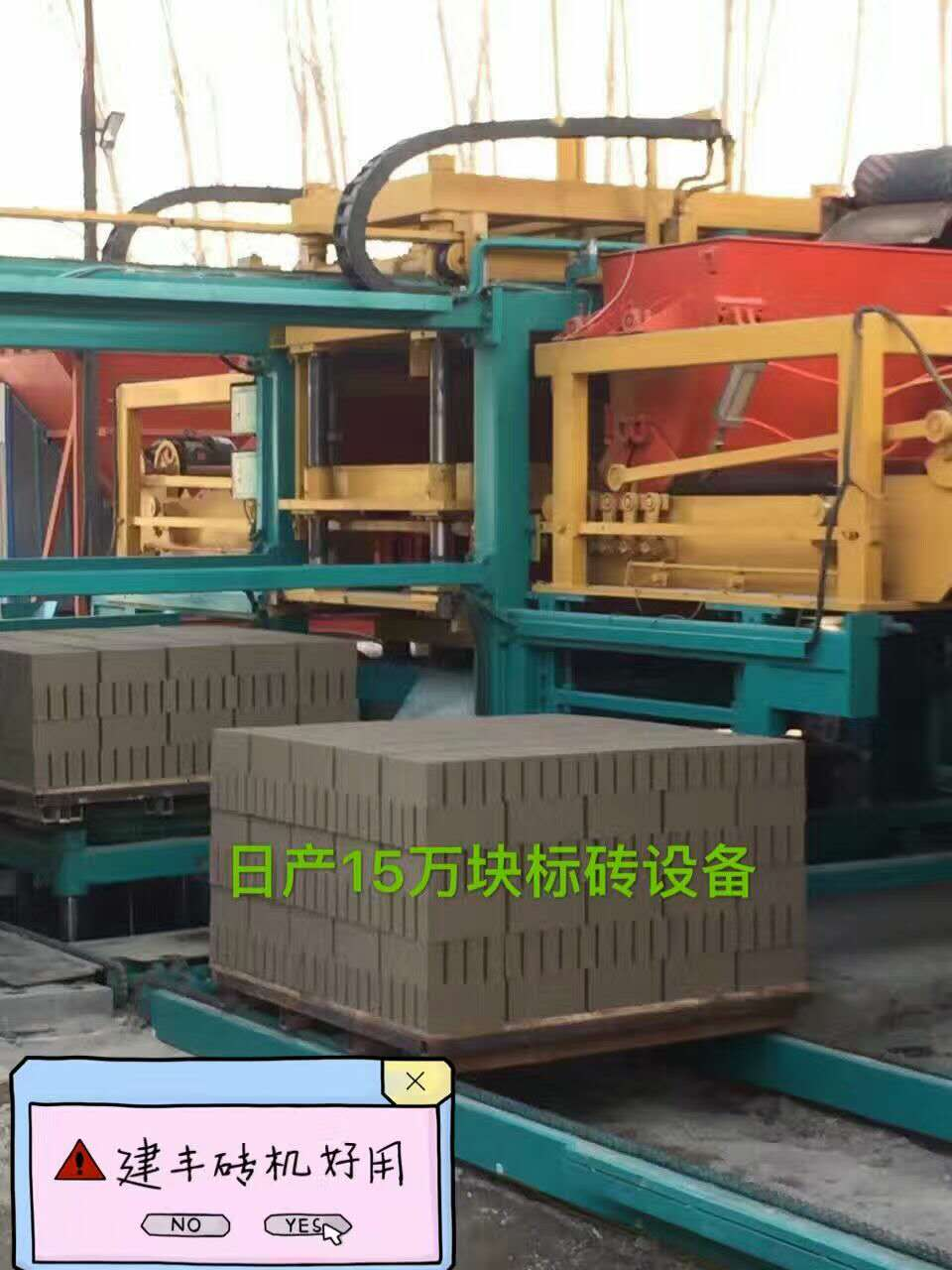 河南郑州砖机设备大型砖机全自动水泥制砖机价格 - 中国供应商