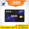 深圳市建和伟业智能卡有限公司