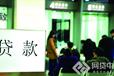 湘潭无抵押贷款公司