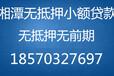 湘潭正规贷款公司,无抵押小额借款,保密办理,下款快