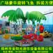 六安小型广场电动旋转飞鱼厂家直销电瓶插电双用儿童广场小飞鱼游乐设备