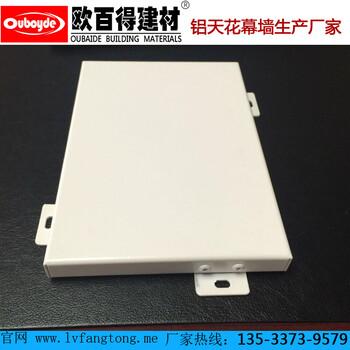 供应幕墙铝单板、氟碳喷涂铝单板、广东铝单板厂家